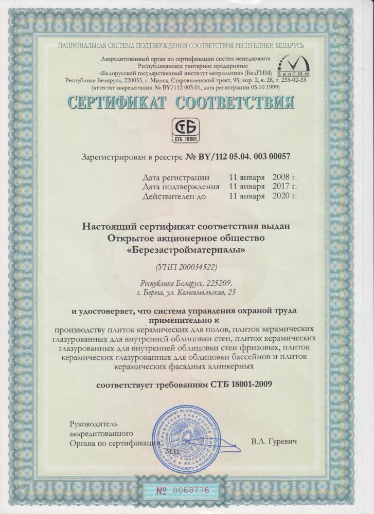 купить сертификат ИСО 14001 2017 в Бору